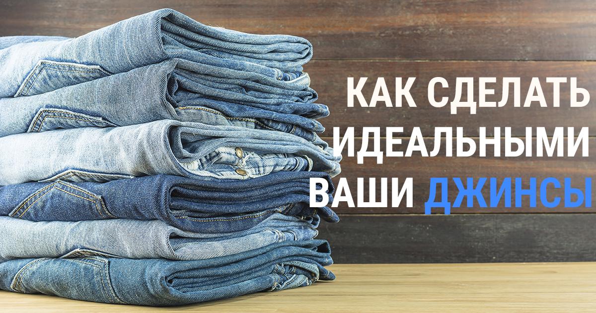 Простой способ сделать идеальными Ваши любимые джинсы
