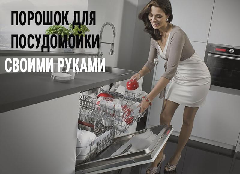 Средство для посудомойки