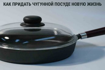 Самый лучший способ, который придаст чугунной посуде новую жизнь