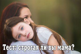 Тест: строгая ли вы мама?