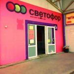 В «Светофоре» появились в продаже набор кастрюль, обувь летняя, пледы, геотекстиль. Обзор полок магазина (+фото)
